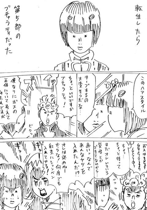 ジョジョ (1)