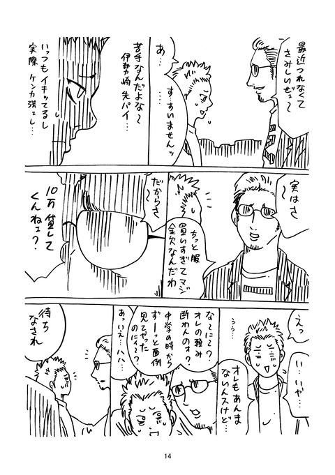 Twitterまとめ2_014