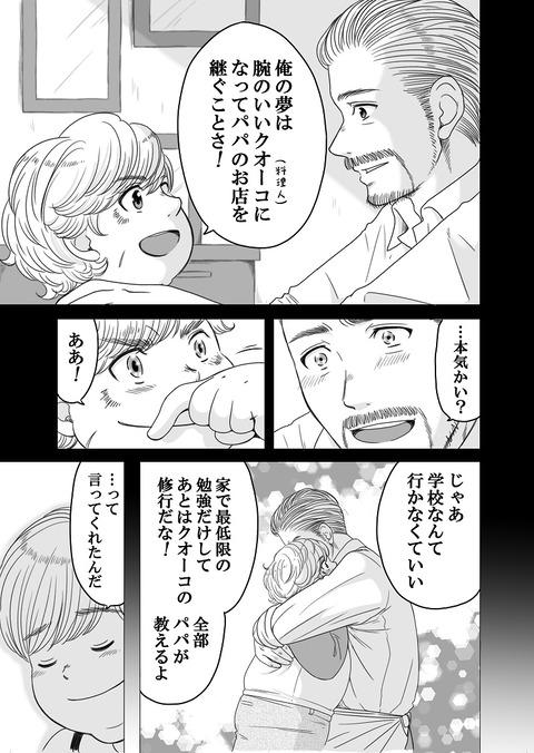 やせふと_003