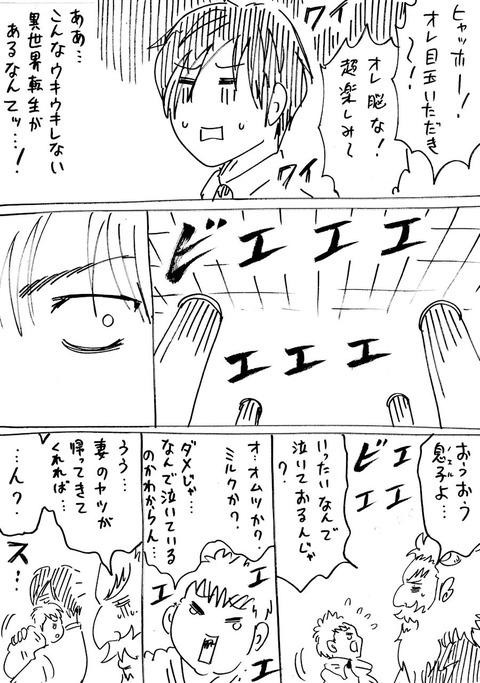 魔王ベビー1 (2)