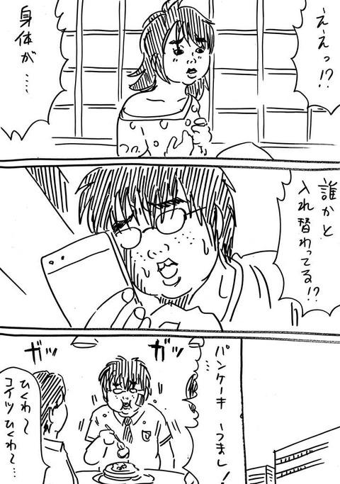 君の名は(不細工) (1)