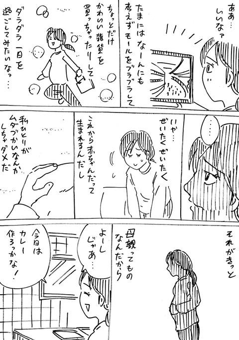 連れ子45 (2)