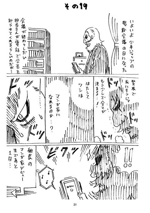 横山了一のTwitter漫画 1_031