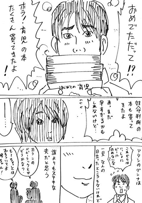 新イマイチ (2)