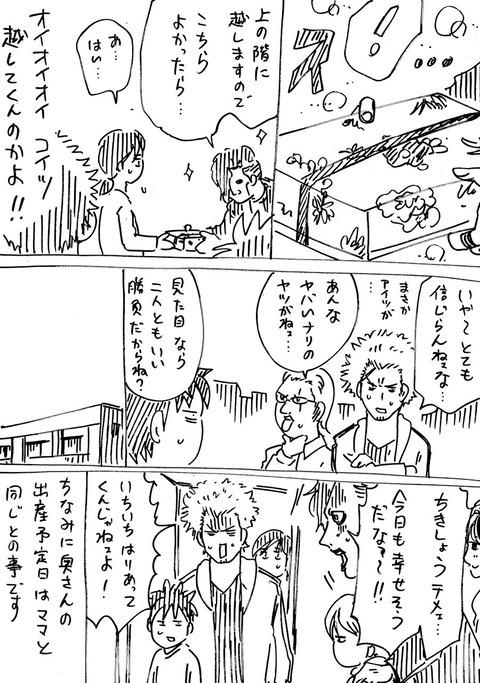 連れ子48 (4)