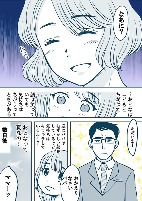 ひとの気持ちがみえるみぃちゃん_003