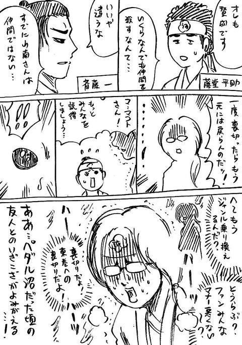 幕末レキジョ 11 (2)