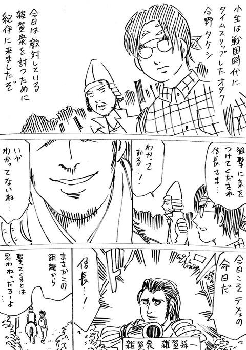 戦国コミケ48話 (1)