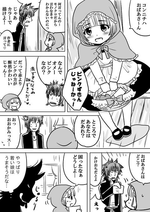 オオカミさんは少女の〇〇〇が食べたい_002