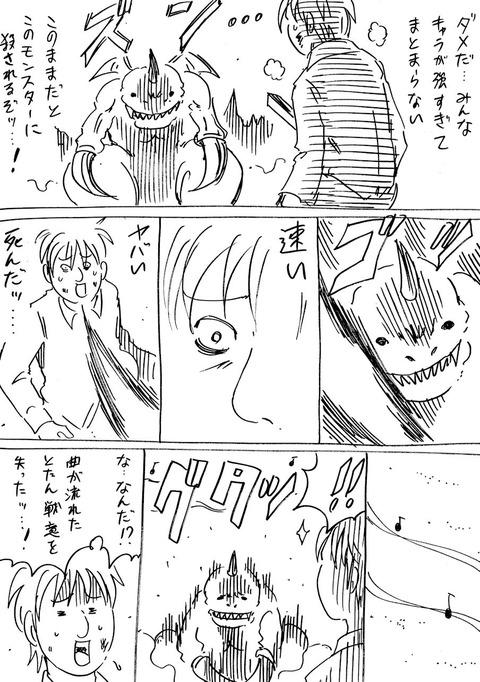 異世界ロックスター2 (3)