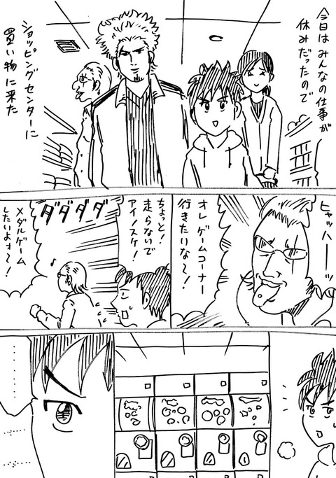 連れ子11 (1)