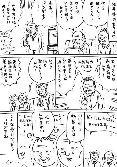 未来のカラオケ (1)