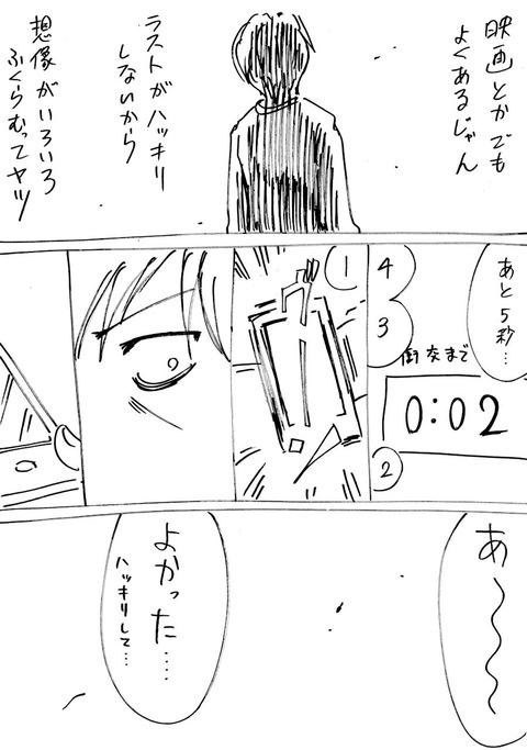 世界の終わり1 (4)