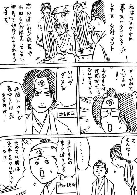 幕末レキジョ 11 (1)