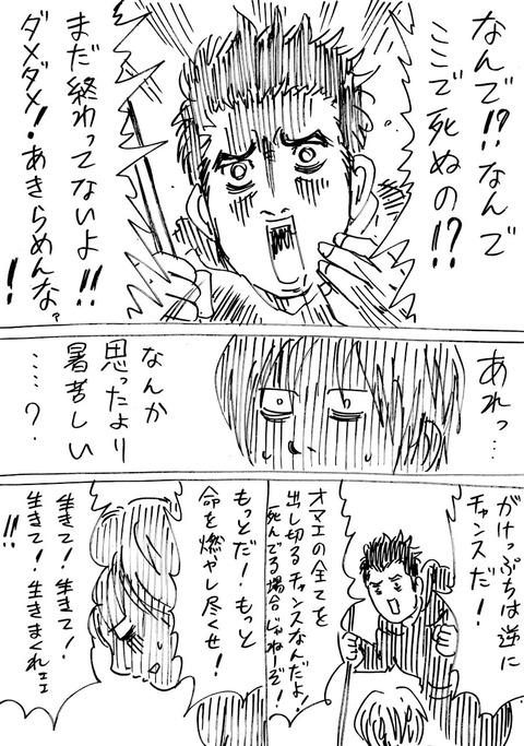 死神 (2)