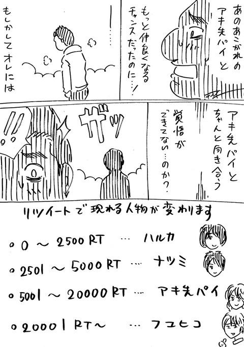 モキチ3 (3)