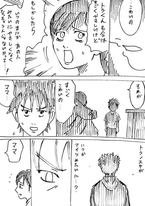 連れ子31 (2)