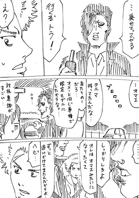 連れ子51 (2)