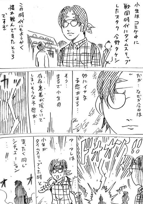 夏コミタケシ (1)