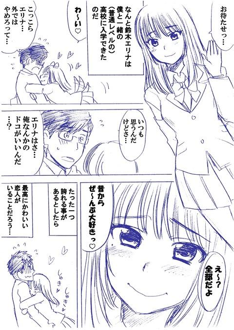 神童と猛獣_004