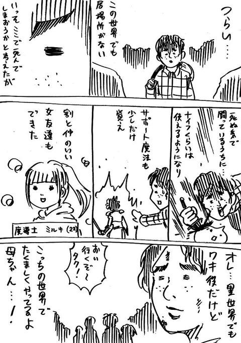 異世界ファンタジー1 (2)