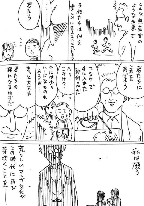 50年漫画 (2)