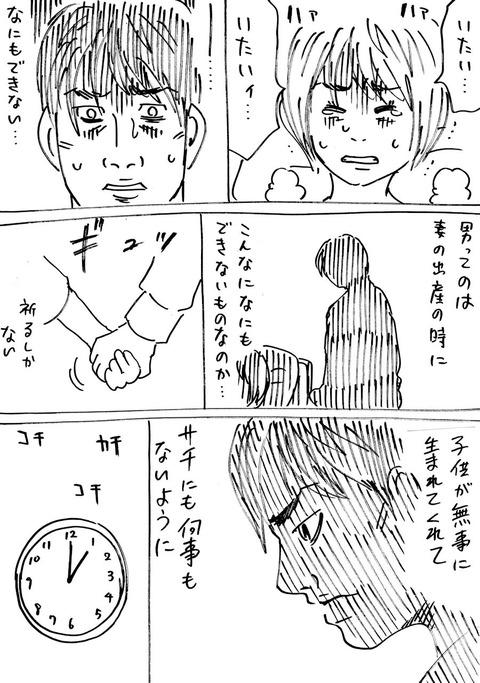 イマイチコラボ3 (2)