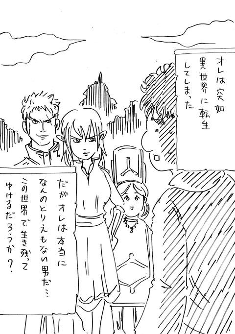 ぬるま湯異世界 (1)