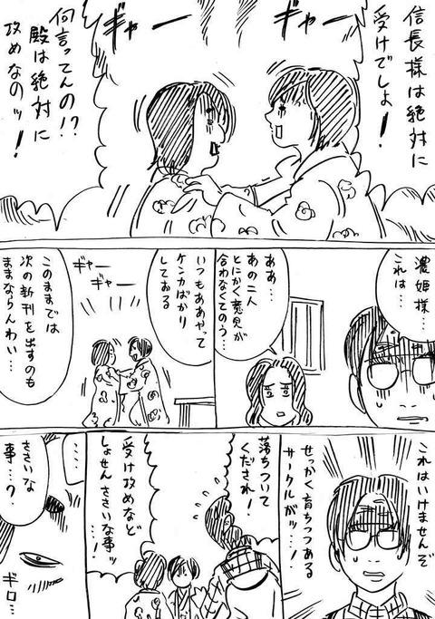 戦国コミケ23話 (2)