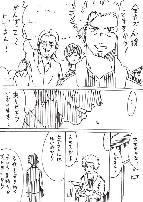 連れ子59 (3)
