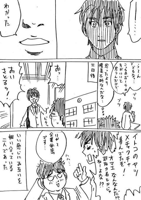 イケメンとオタク5 (3)