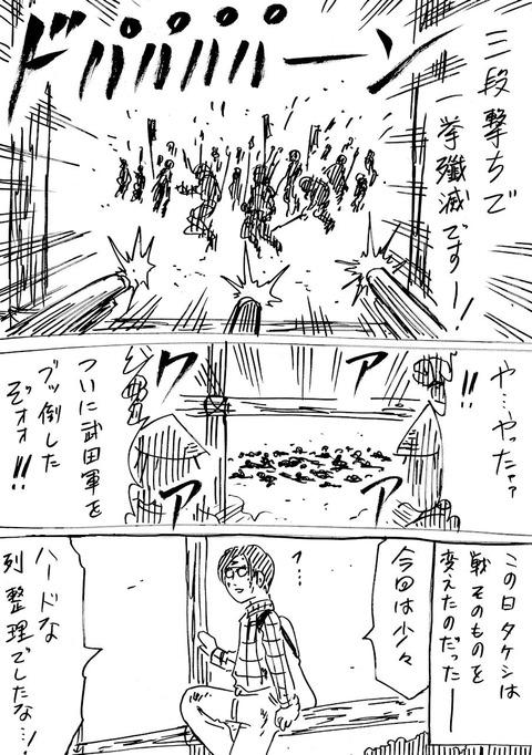 戦国コミケ36話 (4)
