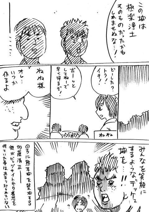 戦国コミケ21話 (4)