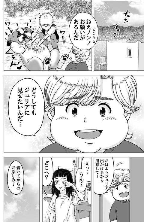 やせふと19_001