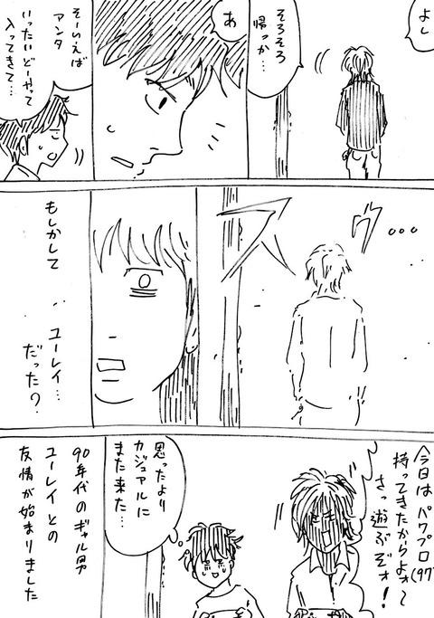 ギャル男1 (4)