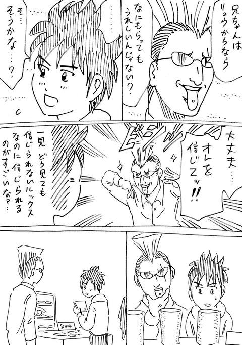 連れ子25 (2)