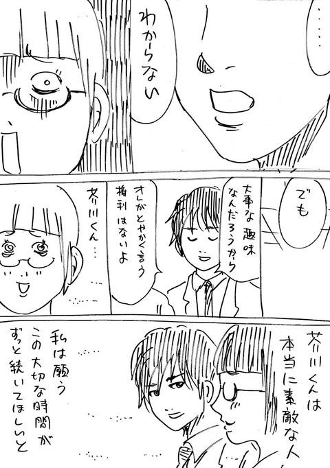 芥川君 (4)