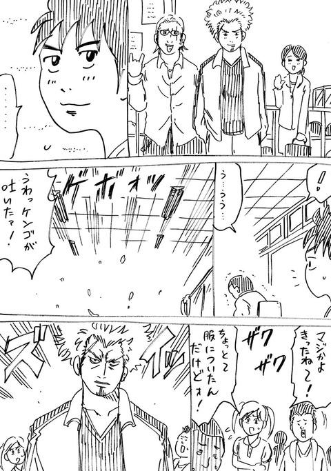 連れ子5 (2)