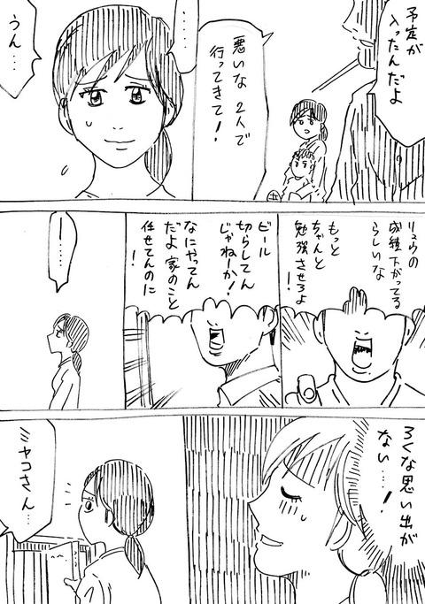 連れ子26 (2)