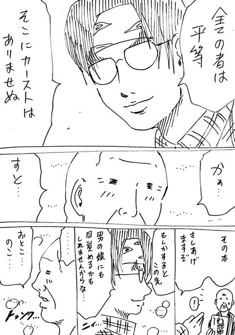 戦国コミケ 44話  (3)