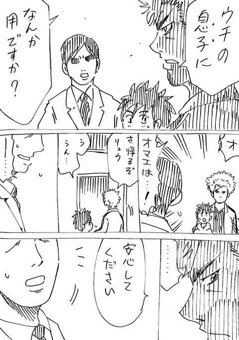 連れ子22 (3)