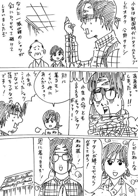 戦国コミケ39話 (1)