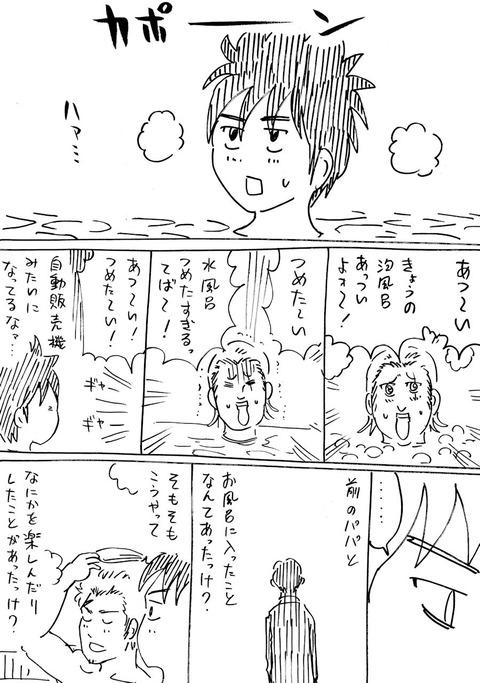 連れ子28 (2)