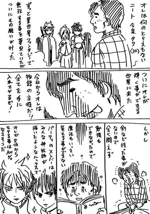 異世界ファンタジー1 (1)
