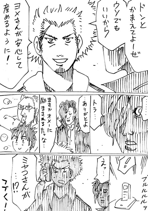 連れ子50 (4)