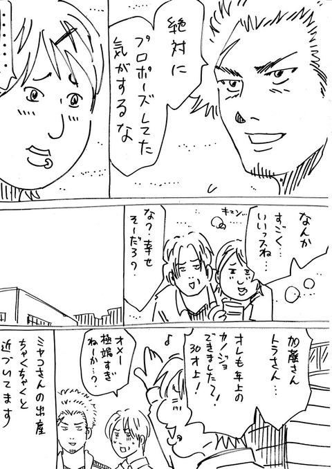 連れ子44 (4)