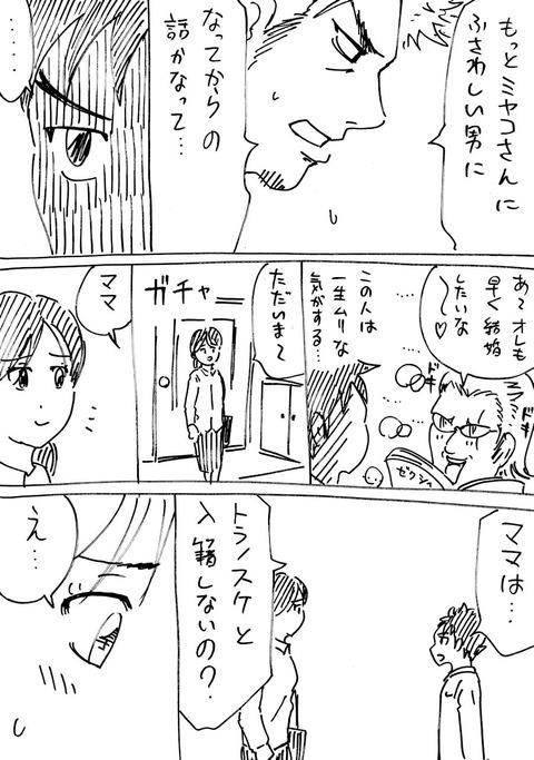 連れ子17 (2)
