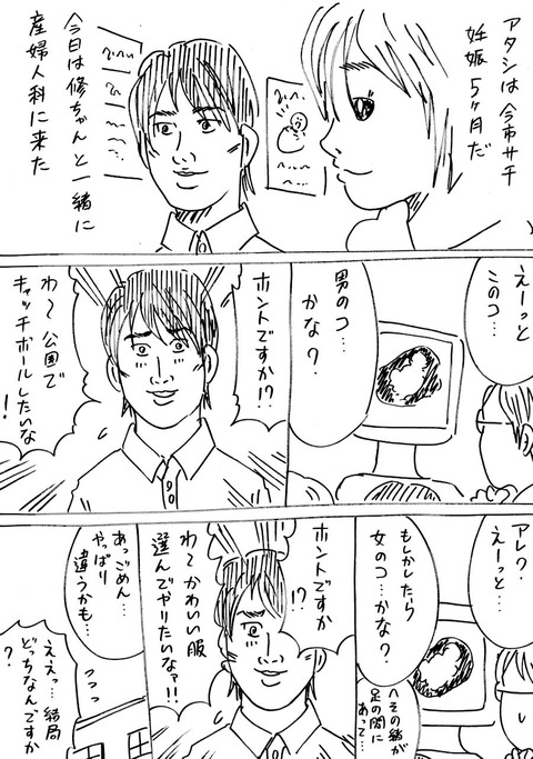 新イマイチ4 (1)