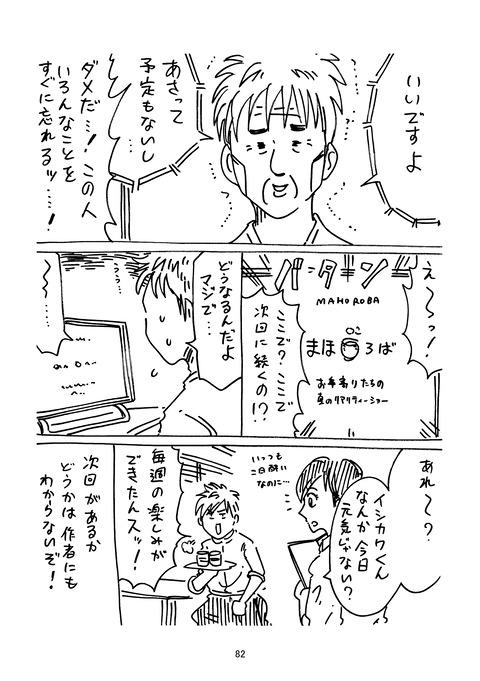 Twitterまとめ2_082