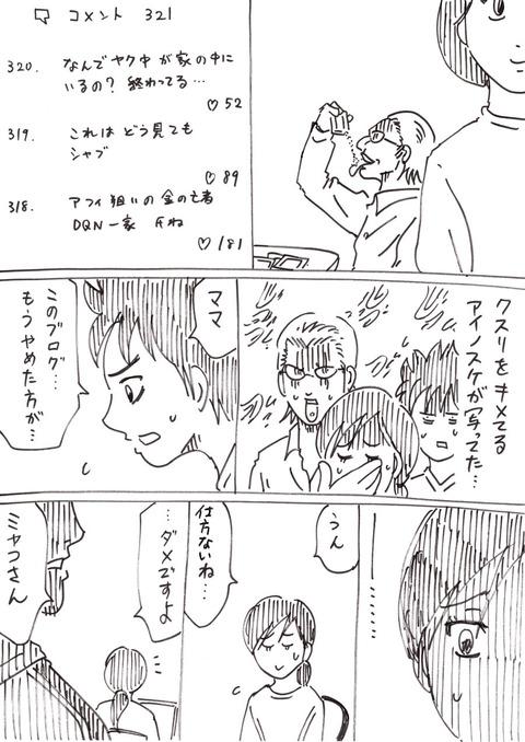 連れ子61) (2)